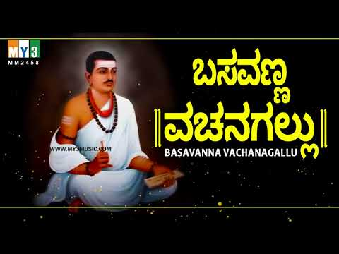 ಬಸವಣ್ಣ ವಚನಗಳು | BASAVANNA VACHANAGALU | BASAVANNA VACHANAGALU IN KANNADA | BHAKTHI MUSIC