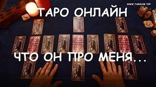 видео Гадание на отношения на картах Таро