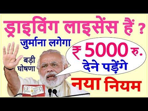 ₹5000 लगेंगे, ड्राइविंग लाइसेंस है तो अभी देखें driving licence new rules pm modi govt breaking news