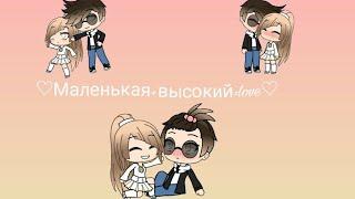 """Сериал """"Маленькая+высокий=love""""{1 серия}[Gacha Life]"""