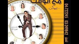 Video Georges Khabbaz - Ma3 El Wa2t .. Yemken Full Play / جورج خباز - مع الوقت يمكن - المسرحية الكاملة download MP3, 3GP, MP4, WEBM, AVI, FLV November 2018