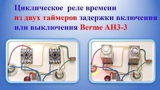 Циклическое  реле времени из двух таймеров Berme AH3 3    AH3 3 timer relays