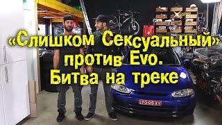 Слишком сексуальный против Evo - битва на треке [BMIRussian]