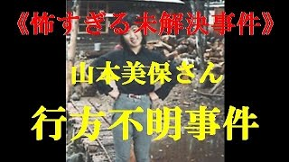 【閲覧注意】山本美保さん行方不明事件《怖すぎる未解決事件》 thumbnail
