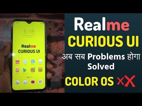 Realme New Logo | Curious UI आ रहा है ?Color OS का Tesnsion ख़तम