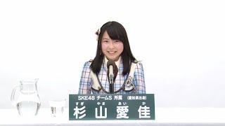 AKB48 45thシングル 選抜総選挙 アピールコメント SKE48 チームS所属 杉...