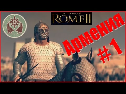 Total War Rome2. Армения #1 - Геостратегия Тиграна