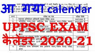 UPPSC EXAM CALENDAR 2020-21 जानिए कब कोनसा महत्वपूर्ण पेपर होना है