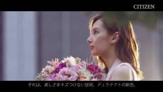 北川景子CITIZEN XC 2016秋冬宣傳影片「櫻花粉紅」篇【日本廣告】北川景...