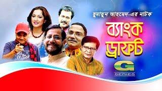 Humayun Ahmed's Drama | Bank Draft | Full Natok | ft Asaduzzaman Noor, Tania Ahmed, Challenger