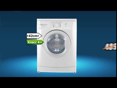 Alina Electronic стиральная машина BEKO класса А+