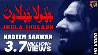 Nadeem Sarwar|| Jhula JhulaoNoha || TP Moharram