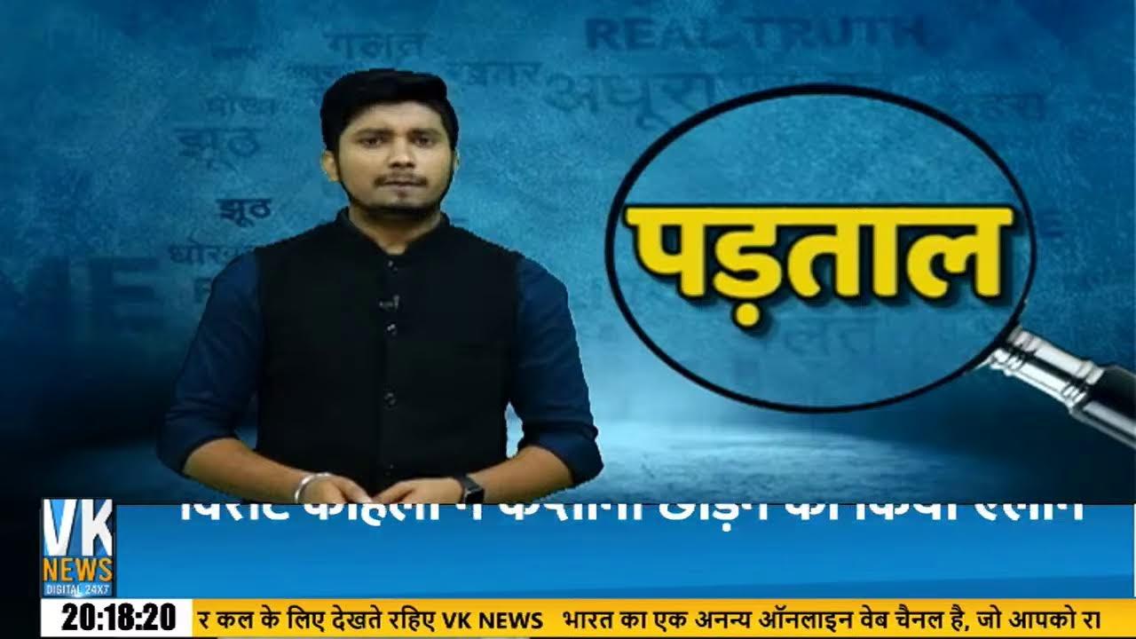 दिन भर की सारी बड़ी ख़बरों के लिए देखिए वीके न्यूज़! VK News Live |