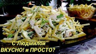 Легкий сытный салат с хрустящим картофелем. Рецепт салата с курицей и свежей капустой.