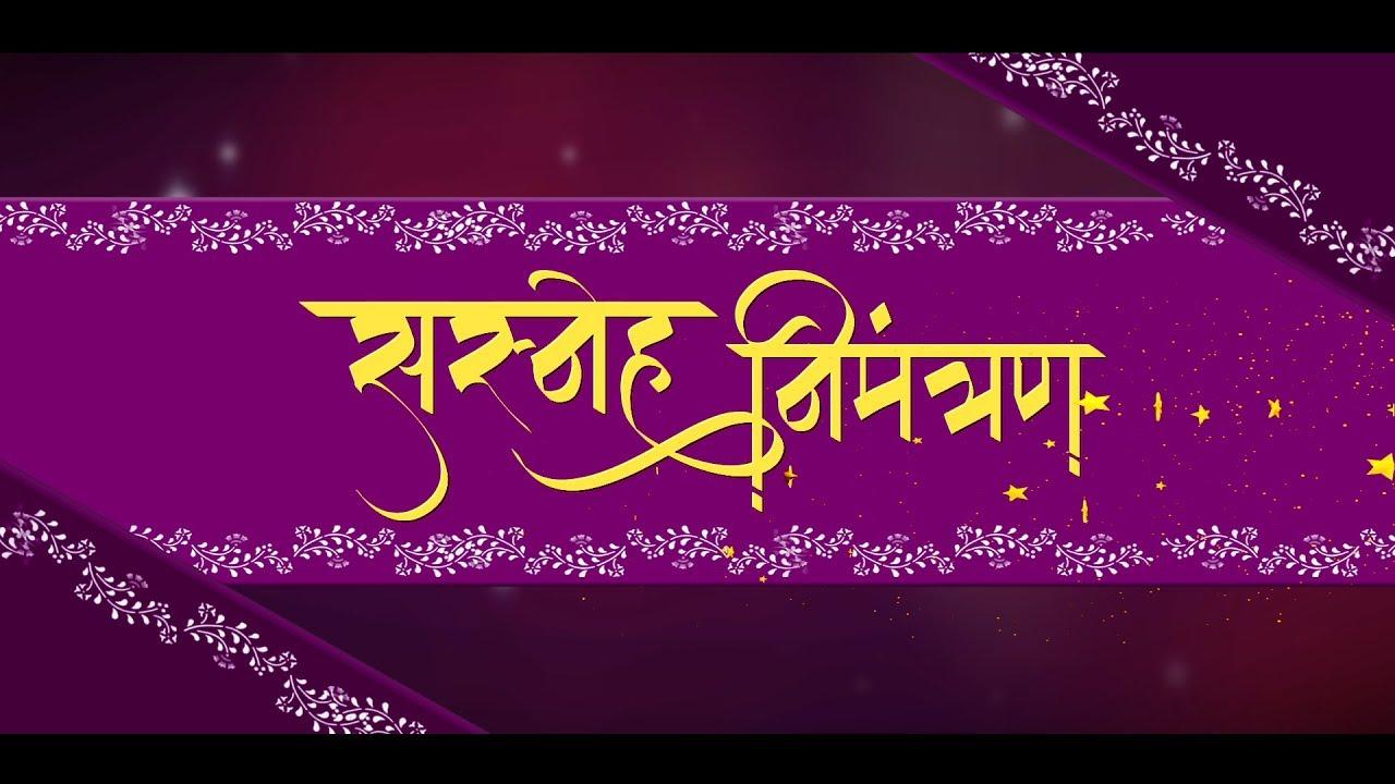 wedding invitation video marathi || Marathi Wedding Invitation || AKF14 -  YouTube