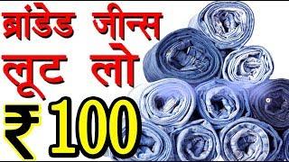 Jeans wholesale market | wholesale jeans market | jeans manufacturer in delhi | cheap price jeans