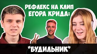 Егор Крид - Будильник (РЕФЛЕКС на клип)