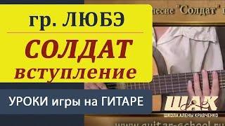 Обучение игре на гитаре. Любэ Солдат - вступление. Видеоурок игры на гитаре.(http://www.guitar-school.ru/Видеоразбор песни Солдат гр. Любэ Аккорды и бой здесь: http://www.youtube.com/watch?v=DLLoLOl1T4Mguitar lessons., 2009-04-03T14:43:44.000Z)