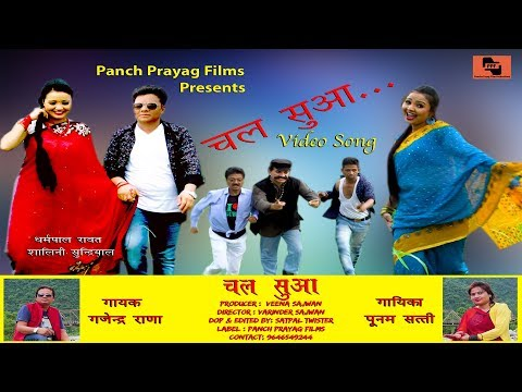 Chal Shuwa Gajender Rana Song & Poonam Sati Latest Garhwali Song 2018