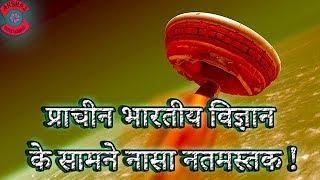 Download प्राचीन भारतीय विज्ञान के सामने नासा नतमस्तक   NASA knit in front of ancient Indian science   HINDI Mp3 and Videos