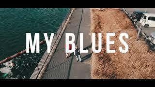 YouTube動画:YOSHIDA-K / MY BLUES feat.SHINMA a.k.a DOGMA【Official Video】