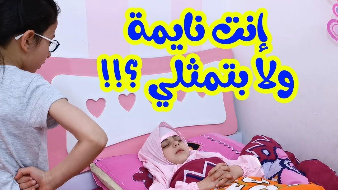 معقول نوم طووول اليوم I رمضان مع جوان وليليان Youtube