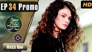 Sawal e Ishq | Episode 34 Promo | Turkish Drama | Ibrahim | Birce Akalay | Best Pakistani Dramas
