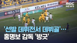 '선발 데뷔전서 데뷔골'…홍명보 감독 '방긋' (2021.03.06/뉴스데스크/MBC)