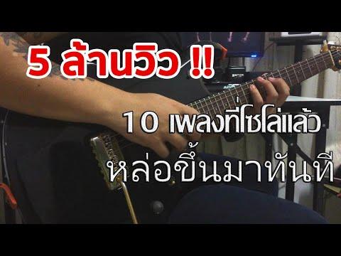 10 เพลงที่โซโล่แล้วหล่อขึ้นทันที By มีนเนี่ยน