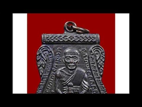 วิธีดูเหรียญหลวงปู่ทวด รุ่นเลื่อนสมณศักดิ์ ปี2508 ตำหนิแท้-เก๊