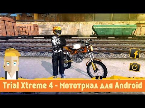 Trial Xtreme 4 - Мототриал для Android - Обзор от Game Plan