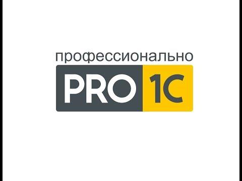 PRO1C. НДС за нерезидента и другие новые возможности «1С:Бухгалтерия 8»