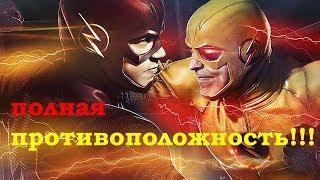 The Flash полная противоположность