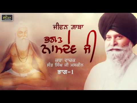 New Katha 2017 | Jivan Gatha Bhagat Namdev Ji | Part 1| Giani Santh Singh Ji Maskeen | Fateh Records