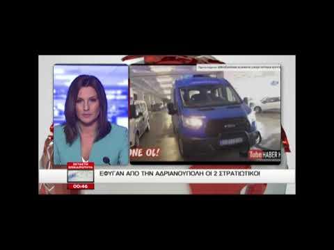 Έλληνες στρατιωτικοί: Αναχώρησαν από την Αδριανούπολη