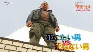 連続ドラマJ 三島由紀夫「命売ります」 2018年3月10日放送 episode8 「...