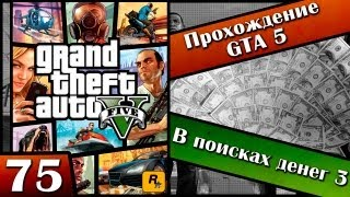 GTA 5 Online Xbox One (Best Money Making Missions Patch 1.34 FINANCE & FELONY)