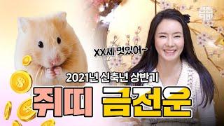 (일산점집)(띠별운세) 찍찍~~ 2021년 상반기 쥐띠 금전운!!