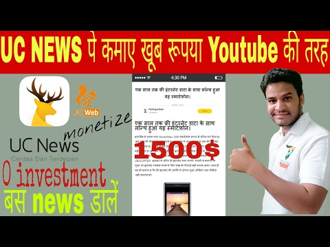 Earn Money from UC NEWS | Full Tutorial in Hindi| 50$ payout minimum