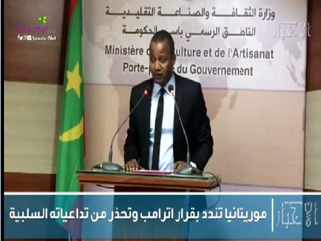 موريتانيا تندد بقرار ترامب بشأن القدس وتحذر من تداعياته السلبية - الأخبار إينفو