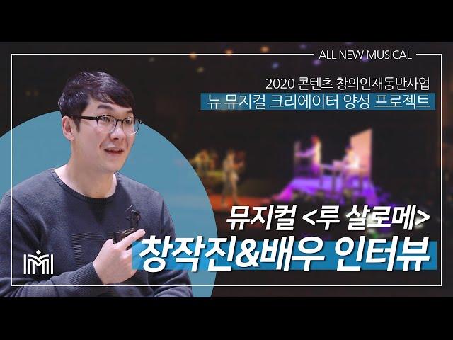 [𝟐𝟎𝟐𝟎 창의인재] 창작진 & 배우 인터뷰_루 살로메