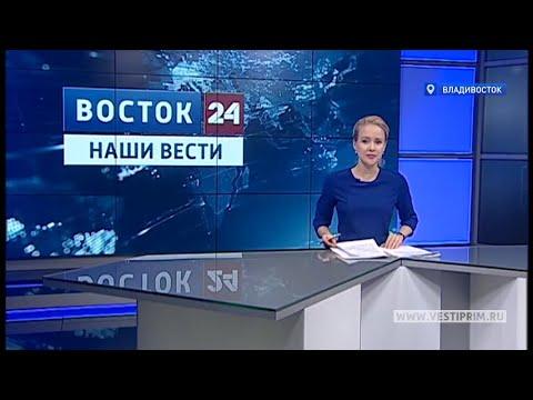 """Программа """"Восток 24: Наши вести"""" от 02.04.2020"""