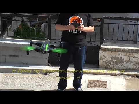 Review video ARCHOS DRONE VR the mini drone  in Greek
