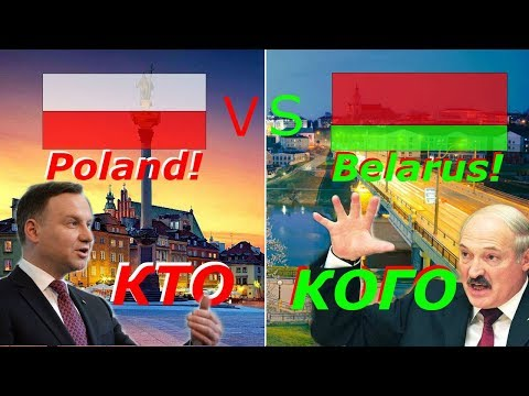 БЕЛАРУСЬ VS ПОЛЬША!