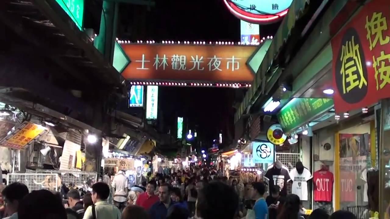 臺北士林觀光夜市-1 - YouTube