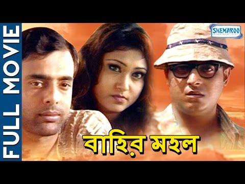 Bahir Mahal (HD) - Superhit Bengali Movie - Amitabha Bhattacharya | Meghna Halder | Manjushree
