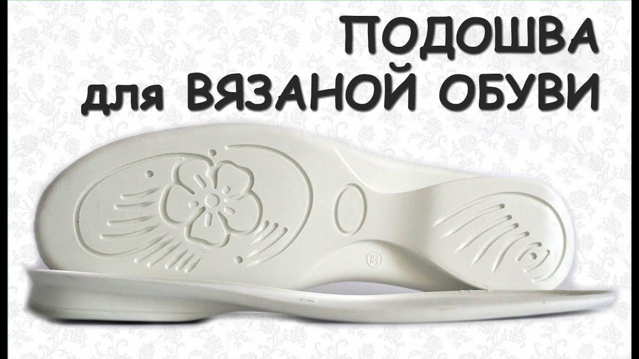 Как сделать подошву для туфель 25
