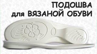 Подошва для вязаной обуви  / купить /4  ///  http://jandy.ru/