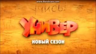 Универ Новая Общага 11 сезон ТРЕЙЛЕР 1
