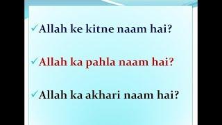 Islamic Quiz In Hindi | Allah Ke Naam | On Islamic